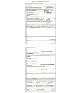 Záznam o registrovanom pracovnom úraze A4 100 listov, M142/ 3 ks